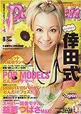 Popteen (ポップティーン) 2007年 08月号 [雑誌] 画像