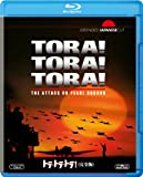 トラ・トラ・トラ! (完全版) [Blu-ray]