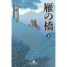 雁の橋(上) (幻冬舎文庫)