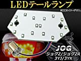 AP LEDテールランプ 16連+3連 AP-MT-JZRR ヤマハ ジョグZ/ジョグZR YG50(3YJ/3YK)