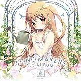 SONO MAKERS 1st ALBUM 園-sono-
