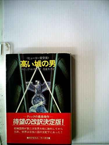 高い城の男 (1984年) (ハヤカワ文庫―SF)の詳細を見る