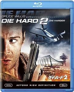 ダイ・ハード2 [Blu-ray]