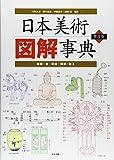 日本美術図解事典―絵画・書・彫刻・陶磁・漆工