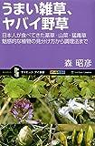 うまい雑草、ヤバイ野草 日本人が食べてきた薬草・山菜・猛毒草 魅惑的な植物の見分け方から調理法まで (サイエンス・アイ新書) 画像