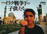 写真集・イラク戦争下の子供たち