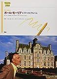 ピアノソロ やさしく弾ける ポール・モーリア ピアノソロアルバム (楽譜)