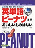 英単語ピーナツほどおいしいものはない 銀メダルコース