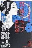 「探偵クラブ」傑作選―幻の探偵雑誌〈8〉 (光文社文庫)