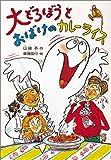 大どろぼうとおばけのカレーライス (新しい幼年創作童話)