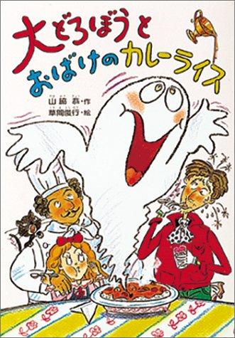 大どろぼうとおばけのカレーライス (新しい幼年創作童話)の詳細を見る