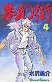 夢幻街 4 (ガンガンコミックス)