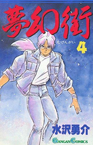 夢幻街 4 (ガンガンコミックス)の詳細を見る