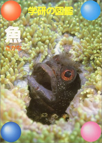 魚 (学研の図鑑)