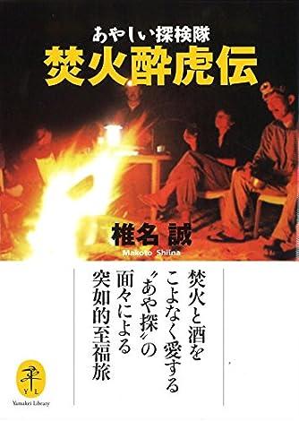 あやしい探検隊 焚火酔虎伝 (ヤマケイ文庫)