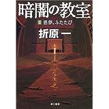暗闇の教室〈2〉悪夢、ふたたび (ハヤカワ文庫JA)