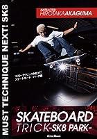 マスト・テクニック NEXT!スケートボード・パーク編 [DVD]