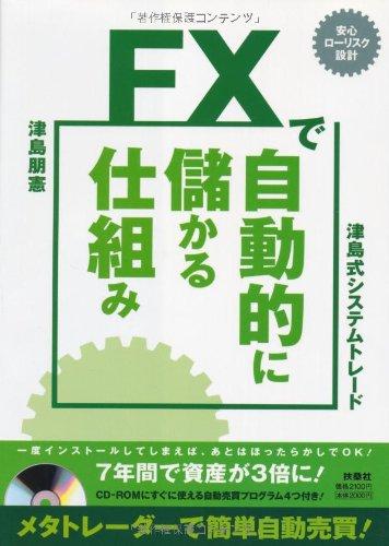 津島式システムトレード FXで自動的に儲かる仕組み(CD-ROM付)の詳細を見る