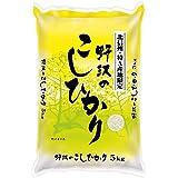 野沢農産生産組合 精米 長野県北信州産 特A 野沢のこしひかり 平成30年産 5kg