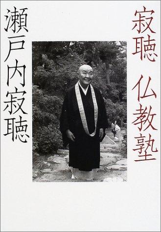 寂聴仏教塾の詳細を見る