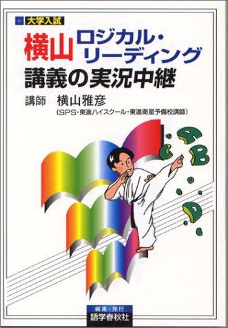 横山ロジカル・リーディング講義の実況中継―大学入試の詳細を見る
