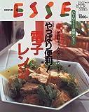 やっぱり便利!電子レンジ―伊藤睦美さんのおいしいレシピで (エッセブックシリーズ (30))