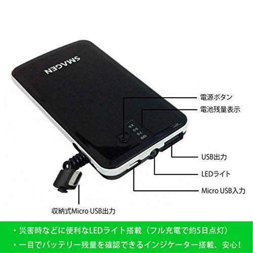 Smagen Crown S 3200mAh (iPhone5S/5C約1.5回快速充電可能、うす型&軽量)大容量モバイルバッテリー/充電器、Micro USBコネクタ搭載、2台同時充電対応 (ブラック)