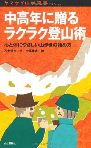 中高年に贈るラクラク登山術―心と体にやさしい山歩きの始め方 (ヤマケイ山学選書)の詳細を見る
