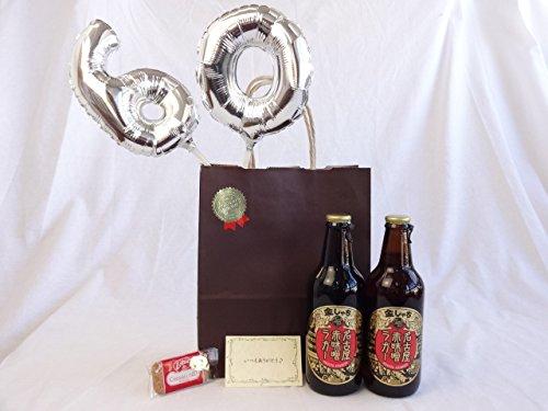 還暦シルバーバルーン60贈り物セット 金シャチビール 名古屋赤味噌ラガー 330ml×2 メッセージカード付
