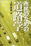 市民のための道路学