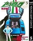 カウンタック 5 (ヤングジャンプコミックスDIGITAL)