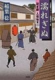 濡れぎぬ―研ぎ師人情始末〈11〉 (光文社時代小説文庫)