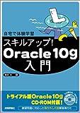 自宅で体験学習 スキルアップ!Oracle10g入門