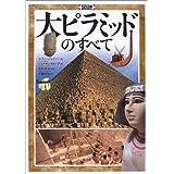 図説 大ピラミッドのすべて
