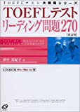 TOEFLテストリーディング問題270 (TOEFLテスト大戦略シリーズ)