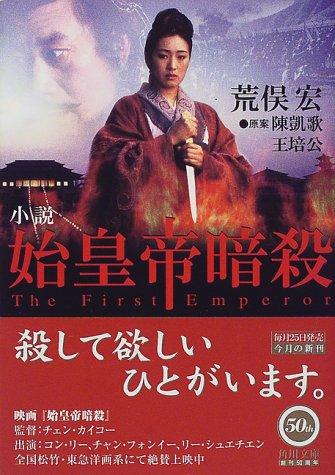 小説 始皇帝暗殺 (角川文庫)の詳細を見る