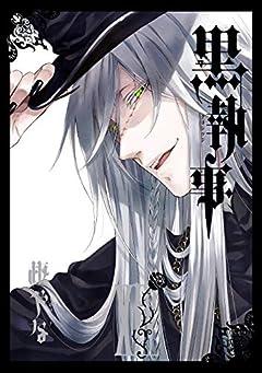 黒執事 14巻 (デジタル版Gファンタジーコミックス)