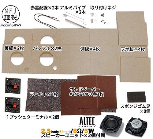 ALTEC2.5インチフルレンジ キューブスピーカー組み立てキット【要組み立て】