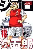 ジゴロ次五郎(18) (講談社コミックス)