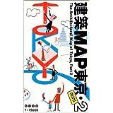 建築MAP東京 mini〈2〉 (The Architecture Map of Tokyo)