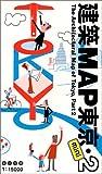 建築MAP東京 mini〈2〉 画像