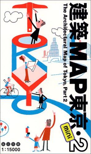 建築MAP東京 mini〈2〉の詳細を見る