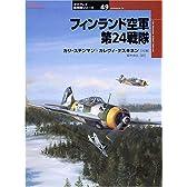 フィンランド空軍第24戦隊 (オスプレイ軍用機シリーズ)