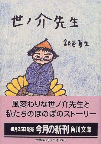 世ノ介先生 (角川文庫)の詳細を見る