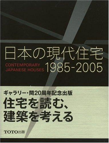 日本の現代住宅〈1985‐2005〉の詳細を見る