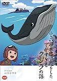 野坂昭如戦争童話集 小さい潜水艦に恋をしたでかすぎるクジラの話[DVD]