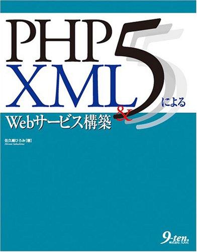 PHP5 & XMLによるWebサービス構築の詳細を見る