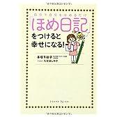 「ほめ日記」をつけると幸せになる!