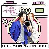 [CD]彼女の私生活 OST