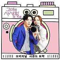 彼女の私生活 OST (tvN TVドラマ)